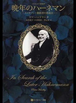 晩年のハーネマン ホメオパシー創始者の到達点