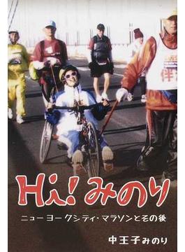 Hi!みのり ニューヨークシティ・マラソンとその後