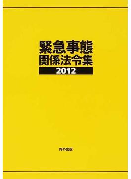 緊急事態関係法令集 2012