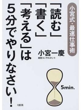「読む」「書く」「考える」は5分でやりなさい! 小宮式・最速仕事術