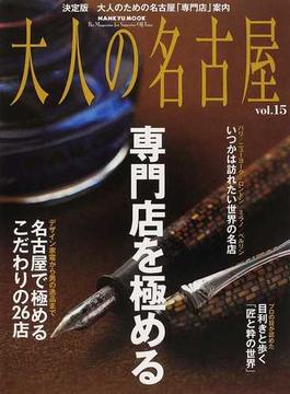 大人の名古屋 vol.15 特集|専門店を極める