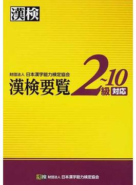 漢検要覧2〜10級対応