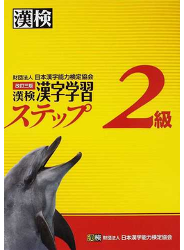 漢検2級漢字学習ステップ 改訂3版