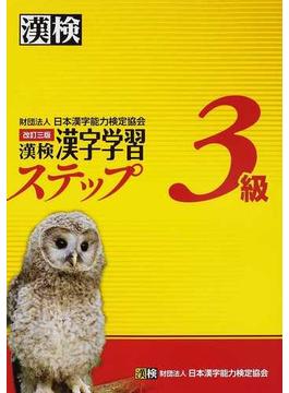 漢検3級漢字学習ステップ 改訂3版