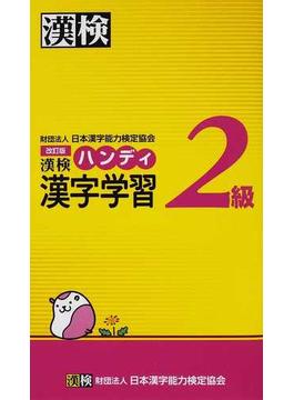 漢検2級ハンディ漢字学習 改訂版
