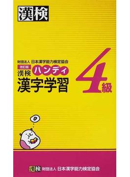 漢検4級ハンディ漢字学習 改訂版