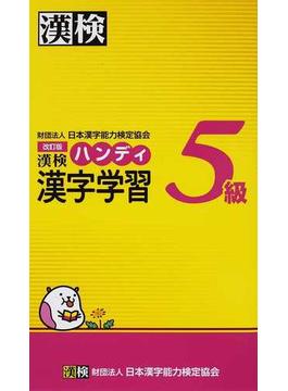 漢検5級ハンディ漢字学習 改訂版