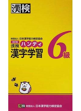 漢検6級ハンディ漢字学習 改訂版