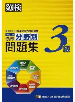 漢検3級分野別問題集 改訂2版