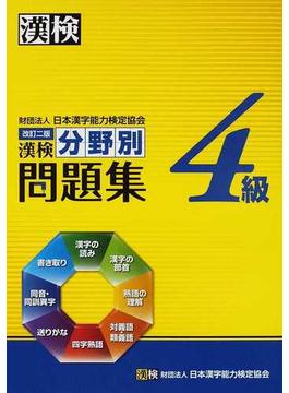 漢検4級分野別問題集 改訂2版