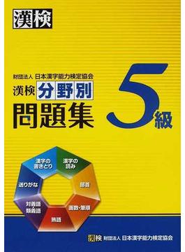 漢検5級分野別問題集