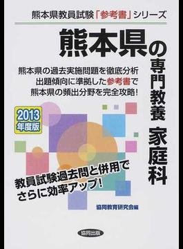 熊本県の専門教養家庭科 2013年度版