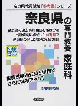 奈良県の専門教養家庭科 2013年度版