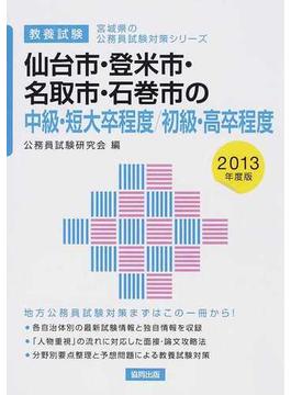 仙台市・登米市・名取市・石巻市の中級・短大卒程度/初級・高卒程度 教養試験 2013年度版