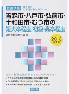 青森市・八戸市・弘前市・十和田市・むつ市の短大卒程度/初級・高卒程度 教養試験 2013年度版