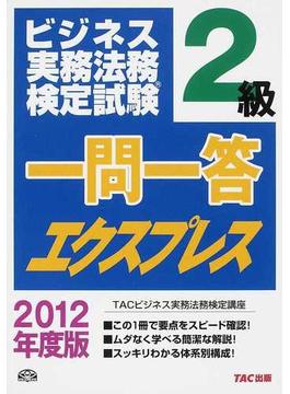 ビジネス実務法務検定試験2級一問一答エクスプレス 2012年度版