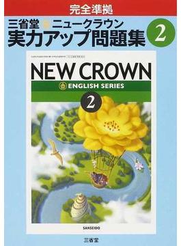 三省堂・ニュークラウン実力アップ問題集 2
