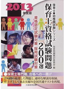 保育士資格試験問題200選 2013年度版