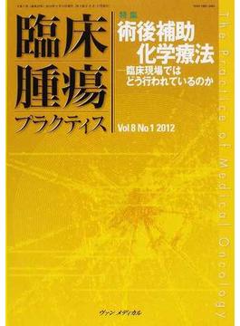 臨床腫瘍プラクティス Vol.8No.1(2012) 特集・術後補助化学療法