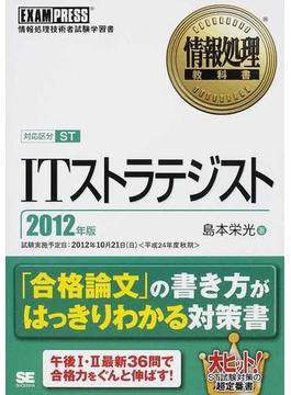 ITストラテジスト 対応区分ST 情報処理技術者試験学習書 2012年版