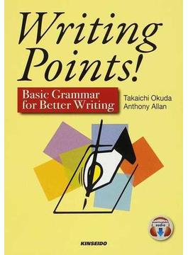 文法を活かす英文ライティング入門