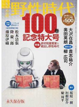 小説野性時代 vol.100(2012Mar.) 100巻記念特大号