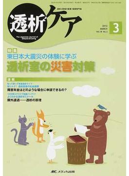 透析ケア 透析と移植の医療・看護専門誌 第18巻3号(2012−3) 東日本大震災の体験に学ぶ透析室の災害対策