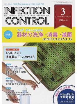 "INFECTION CONTROL ICTのための病院感染(医療関連感染)対策の総合専門誌 第21巻3号(2012−3) 特集""なぜ""がもっとわかる器材の洗浄・消毒・滅菌DO NOT&エビデンス45"