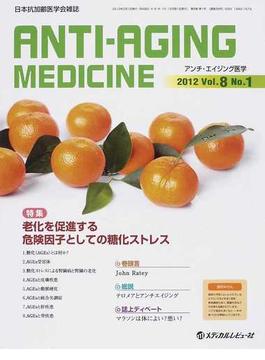 アンチ・エイジング医学 日本抗加齢医学会雑誌 Vol.8/No.1(2012.2) 特集老化を促進する危険因子としての糖化ストレス