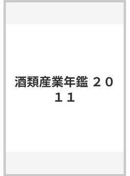 酒類産業年鑑 2011