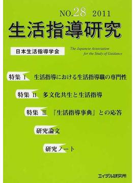 生活指導研究 NO.28(2011)
