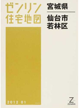 ゼンリン住宅地図宮城県仙台市 3 若林区