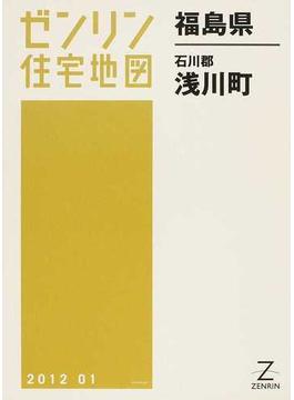 ゼンリン住宅地図福島県石川郡浅川町