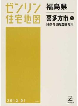 ゼンリン住宅地図福島県喜多方市 1 喜多方 熱塩加納 塩川