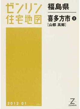ゼンリン住宅地図福島県喜多方市 2 山都 高郷
