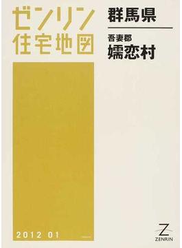 ゼンリン住宅地図群馬県吾妻郡嬬恋村