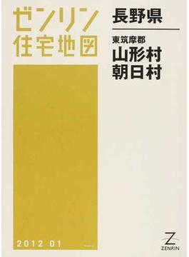 ゼンリン住宅地図長野県東筑摩郡山形村 朝日村