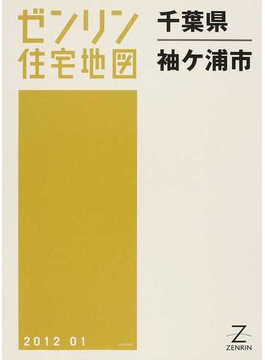 ゼンリン住宅地図千葉県袖ケ浦市