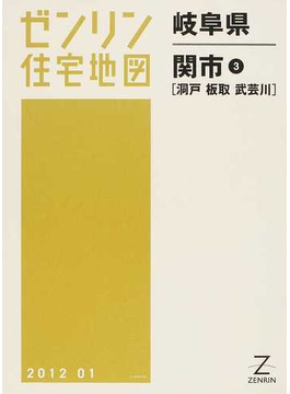 ゼンリン住宅地図岐阜県関市 3 洞戸 板取 武芸川