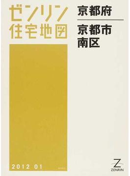 ゼンリン住宅地図京都府京都市 7 南区