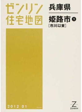 ゼンリン住宅地図兵庫県姫路市 1 市川以東