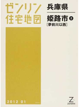 ゼンリン住宅地図兵庫県姫路市 2 夢前川以西