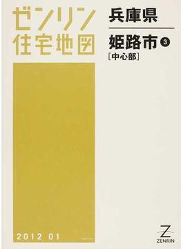 ゼンリン住宅地図兵庫県姫路市 3 中心部
