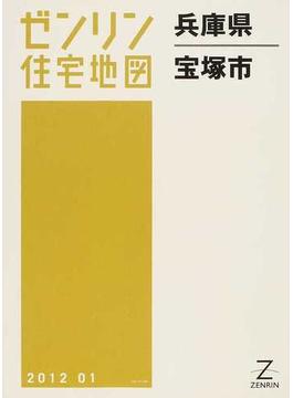 ゼンリン住宅地図兵庫県宝塚市