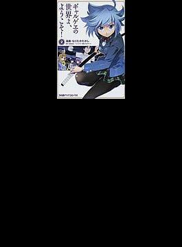 ギャルゲヱの世界よ、ようこそ!(ファミ通クリアC) 2巻セット(ファミ通クリアコミックス)