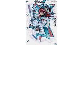 フリクリ(星海社文庫) 2巻セット(星海社文庫)