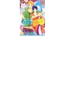 湯けむりジャーニー(オークラコミックス) 2巻セット