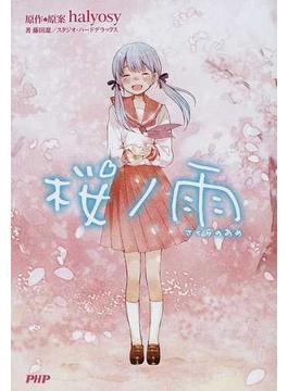 桜ノ雨 1