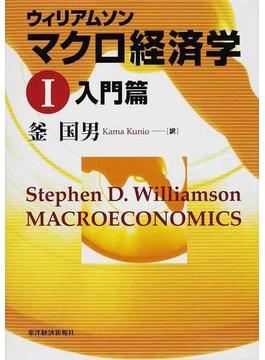 ウィリアムソン マクロ経済学 1 入門篇