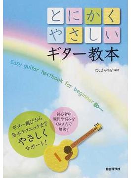 とにかくやさしいギター教本 2012